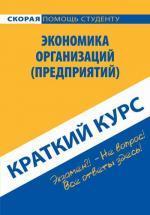 Краткий курс по экономике организаций (предприятий)