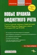 Новые правила бюджетного учета: с учетом изменений внесенных в Бюджетный кодекс РФ от 26.04.2007 №63-ФЗ