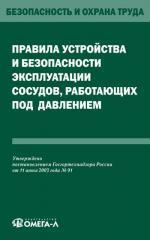 Правила устройства и безопасной эксплуатации сосудов, работающих под давлением