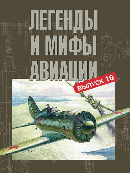 Легенды и мифы авиации. Выпуск десятый