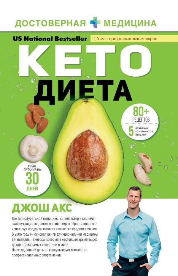 КЕТО-диета. План питания на 30 дней. 80 рецептов + 5 основных компонентов питания