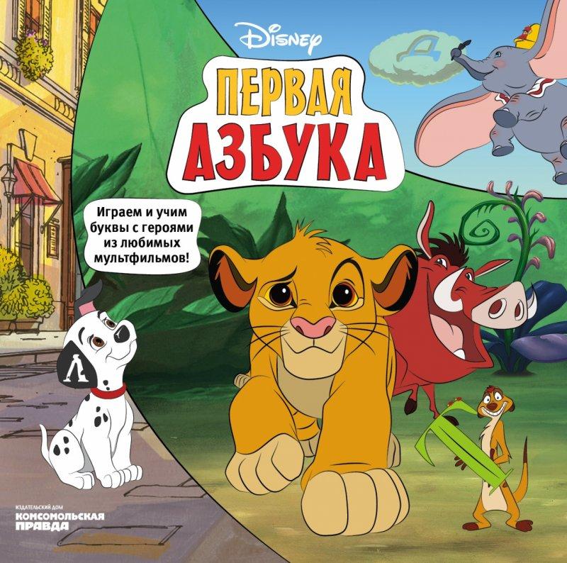"""Азбука. Играем и учим буквы с героями из любимых мультфильмов"""""""