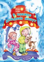 В книжке дождики живут