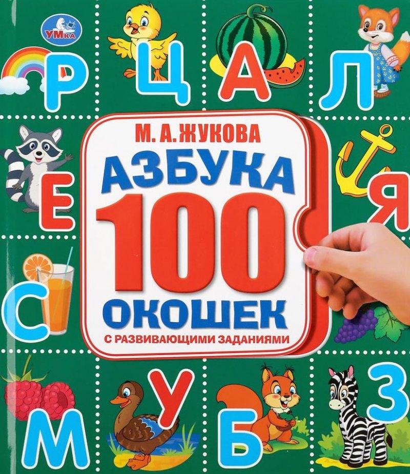 Азбука. 100 окошек с развивающими заданиями