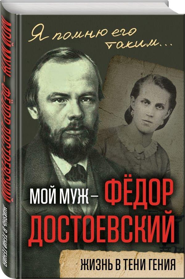 Мой муж – Фёдор Достоевский. Жизнь в тени гения