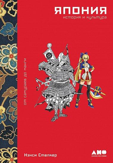 Япония. История и культура. От самураев до манги