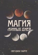Магия лунных дней