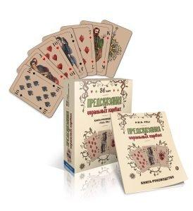 Предсказания на игральных картах. Подарочный набор