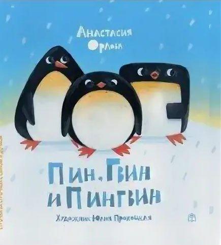 Пин, Гвин и Пингвин
