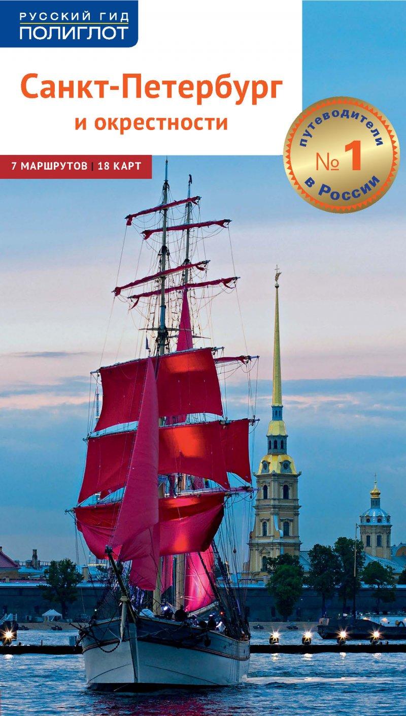 Санкт-Петербург и окрестности. 7 маршрутов. 18 карт