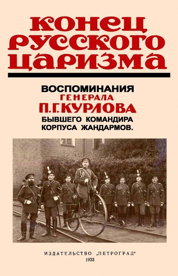 Конец русского царизма. Воспоминания генерала П.Г.курлова, бывшего командира корпуса жандармов