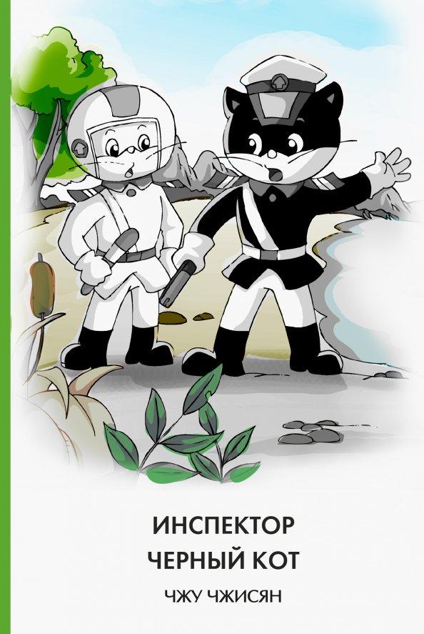 Инспектор Черный кот