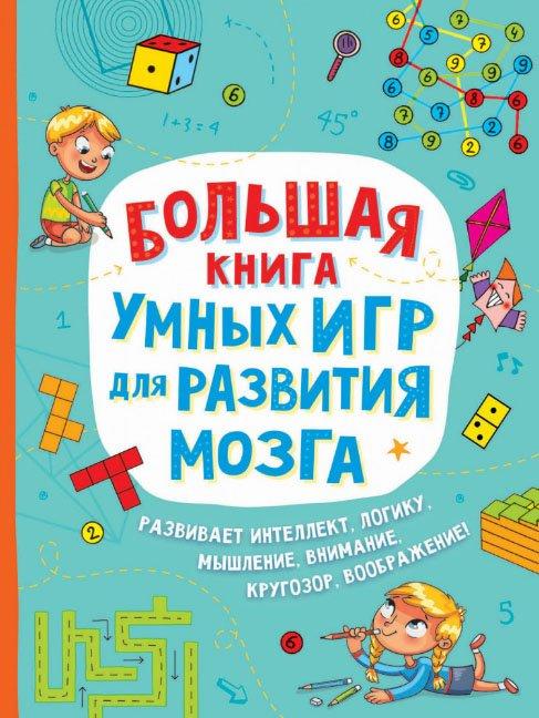Большая книга умных игр для развития мозга. Развивает интеллект, логику, мышление, внимание, кругозор, воображение!