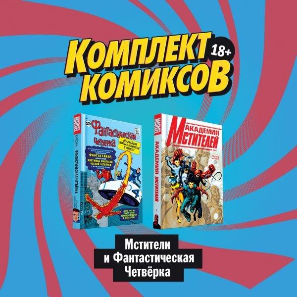 Мстители и Фантастическая Четвёрка. Комплект комиксов
