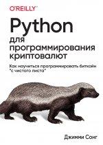 """Python для программирования криптовалют. Как научиться программировать биткойн """"с чистого листа"""""""