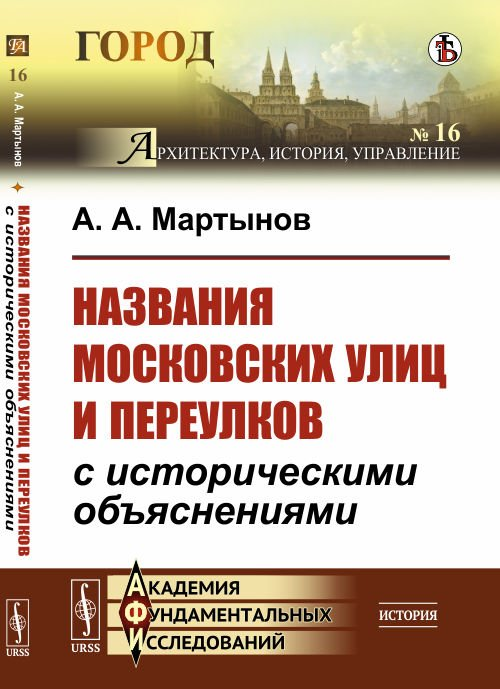 Названия московских улиц и переулков с историческими объяснениями