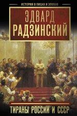 История в лицах и эпохах. Тираны России и СССР