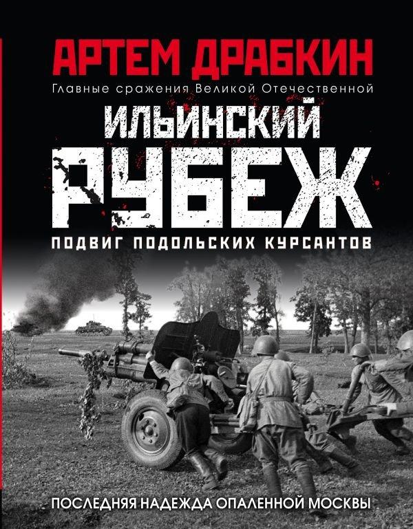 Ильинский рубеж. Подвиг подольских курсантов. Последняя надежда опаленной Москвы