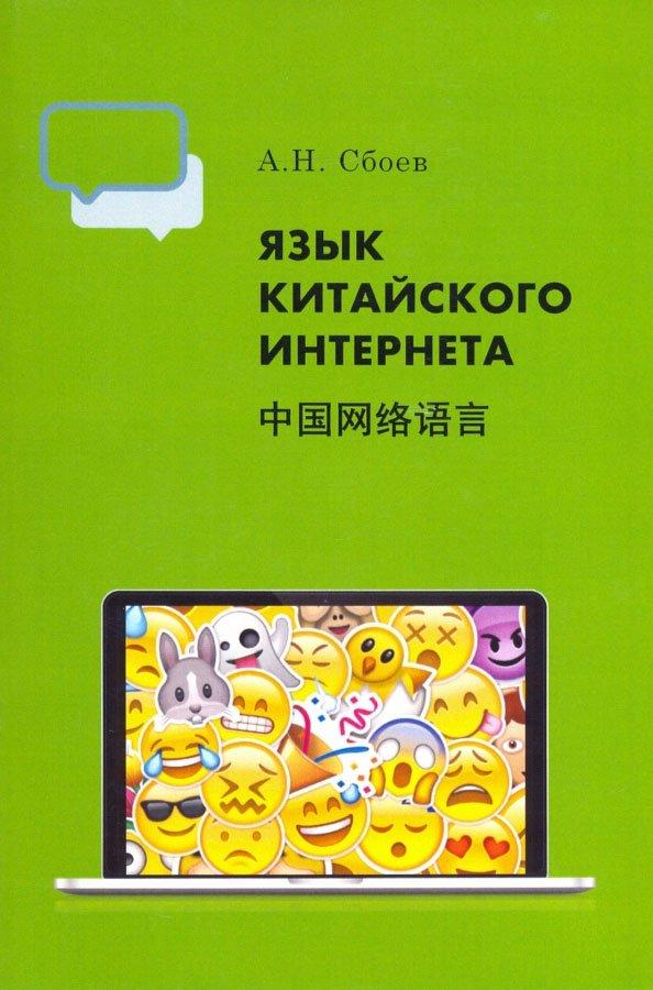 Язык китайского Интернета
