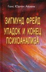 Зигмунд Фрейд. Упадок и конец психоанализа