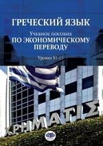 Греческий язык. Учебное пособие по экономическому переводу. Уровни В2-С1