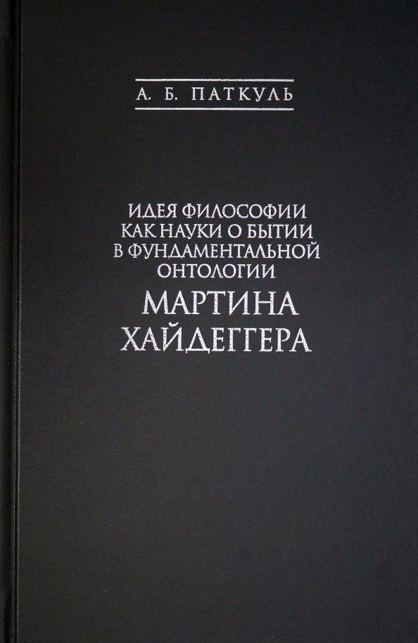 Идея философии как науки о бытии в фундаментальной онтологии Мартина Хайдеггера