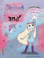 Звездная принцесса и силы зла. Большая книга творчества и магии