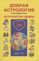 Добрая астрология. Астрология добра