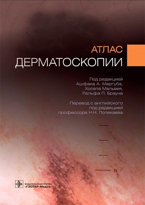 Атлас дерматоскопии
