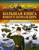 Большая книга юного командира