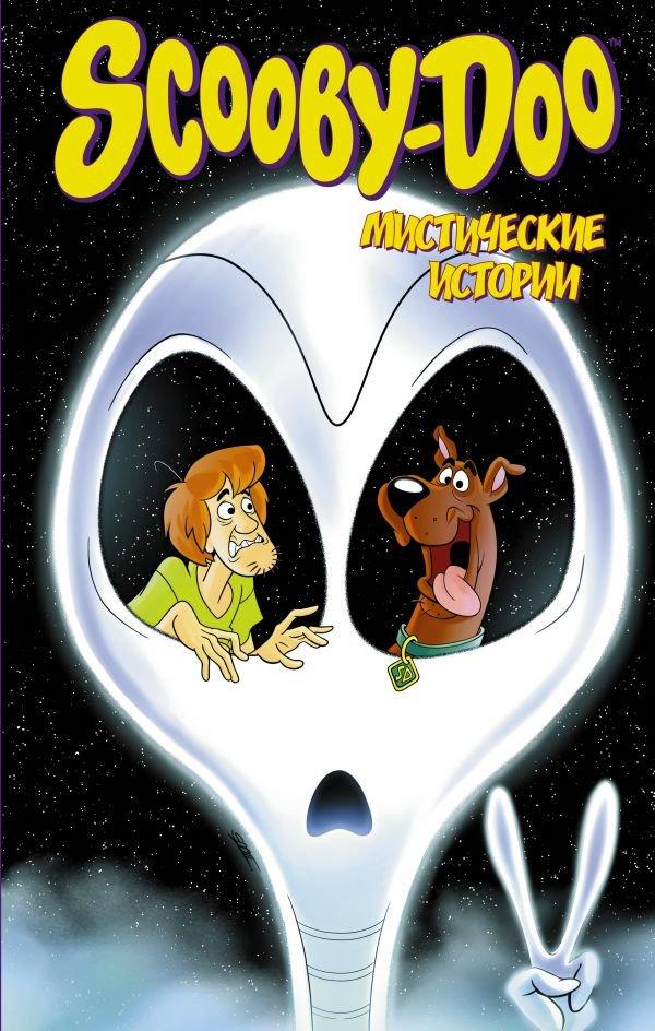 Скуби-Ду. Мистические истории