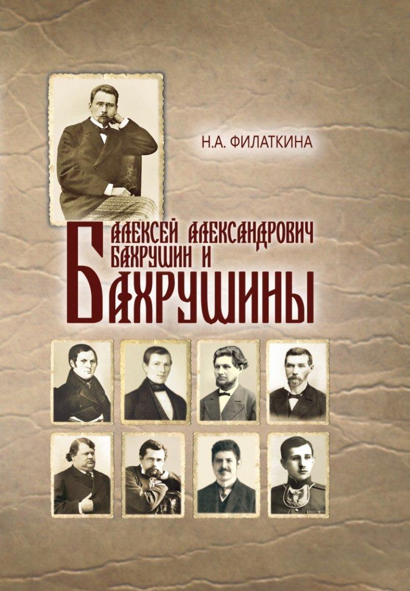Алексей Александрович Бахрушин и Бахрушины