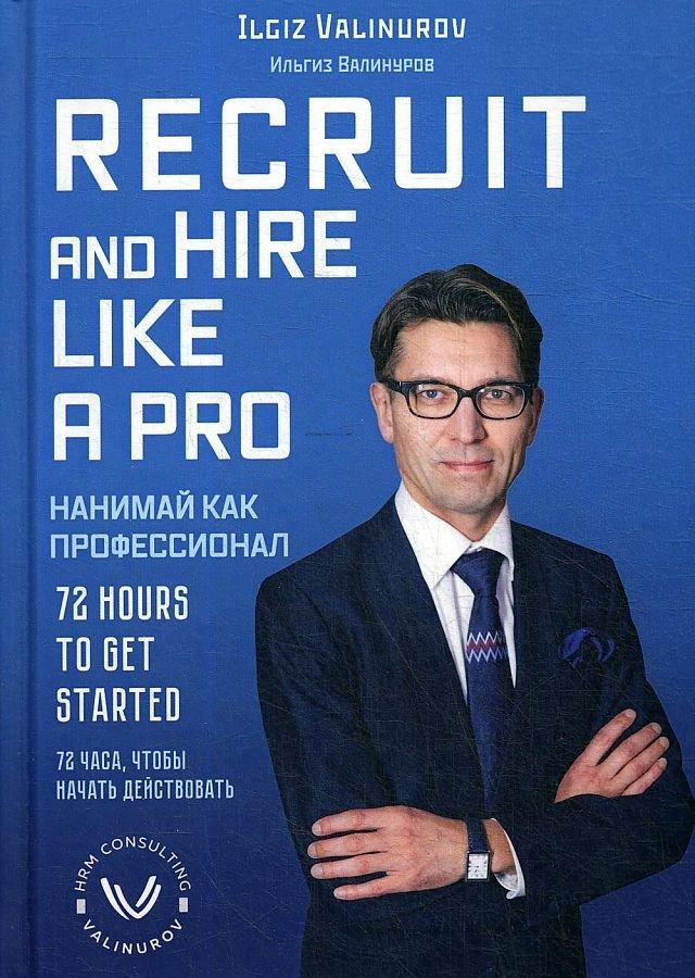 Нанимай, как профессионал. Recruit and hare like a pro