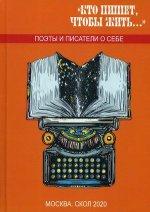 """""""Кто пишет, чтобы жить..."""". Поэты и писатели о себе"""