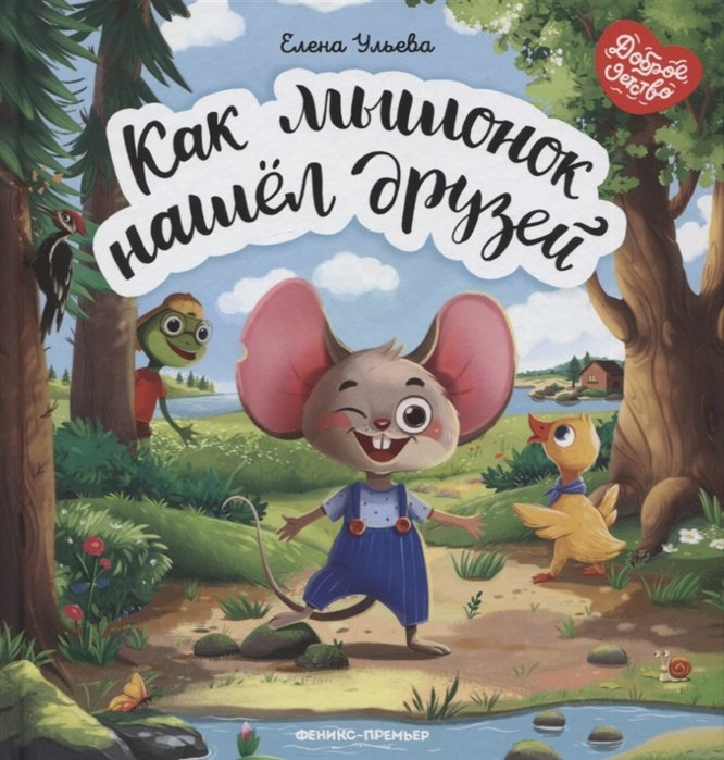 Как мышонок нашёл друзей
