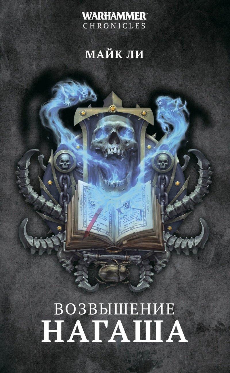 Warhammer Chronicles. Возвышение Нагаша