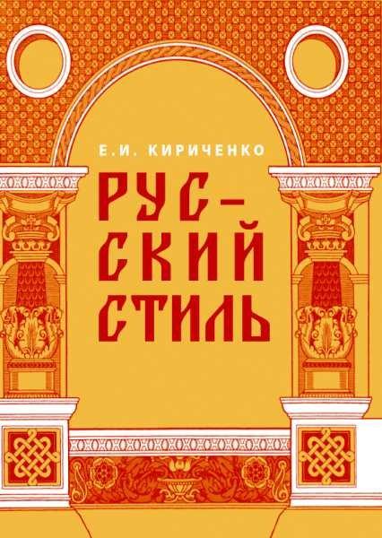 Русский стиль