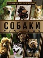 Большая энциклопедия. Собаки
