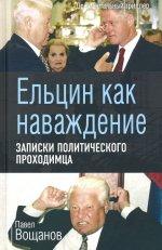 Ельцин как наваждение. Записки политического проходимца. Документальный триллер