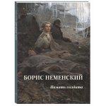 Борис Неменский. Память солдата