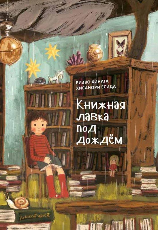 Книжная лавка под дождём