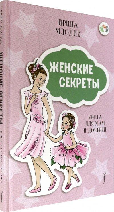 Женские секреты. Книга для мам и дочерей