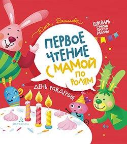 День рождения. Первое чтение с мамой по ролям