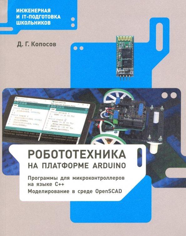 Робототехника на платформе Arduino. Программы для микроконтроллеров на языке С++. Моделирование в среде OpenSCAD