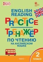 English reading practice. Тренажёр по чтению на английском языке. 2 класс. ФГОС