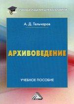 Архивоведение: Учебное пособие для бакалавров. 3-е изд