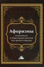 Афоризмы политических и общественных деятелей всех времен и народов. 2-е изд