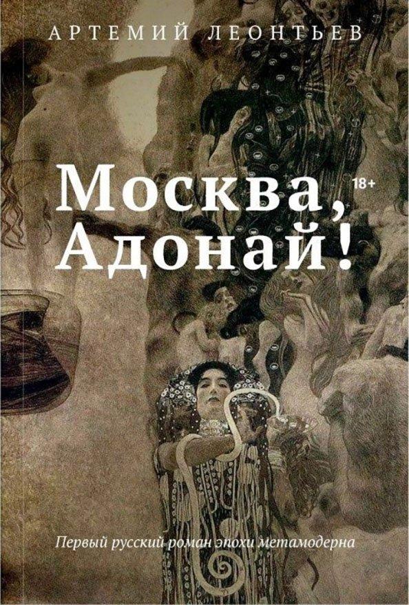 Москва, Адонай!