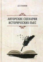 Авторские сценарии исторических пьес. 2-е изд