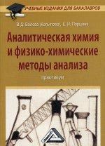 Аналитическая химия и физико-химические методы анализа: Практикум для бакалавров. 2-е изд., стер
